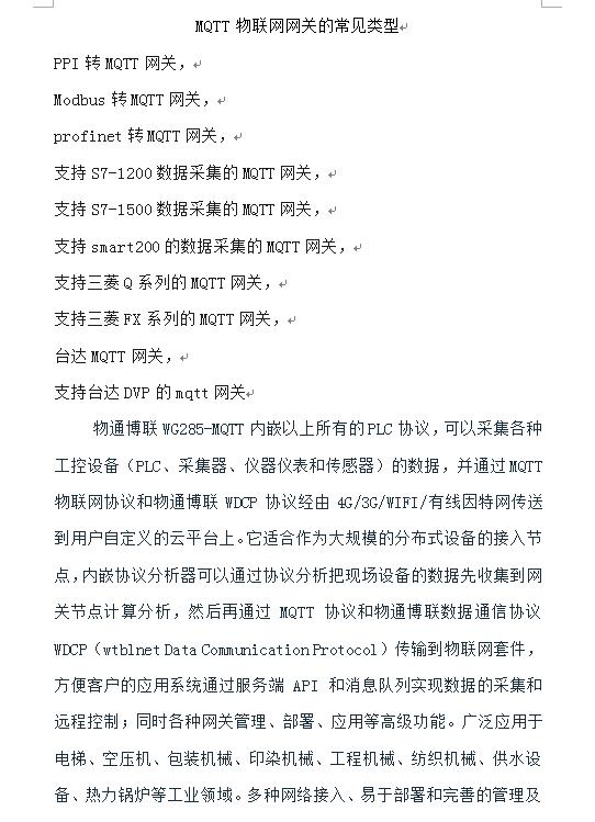 MQTT物联网网关的常见类型