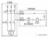 电工新手要从对电动机最简单的控制电路进行分析