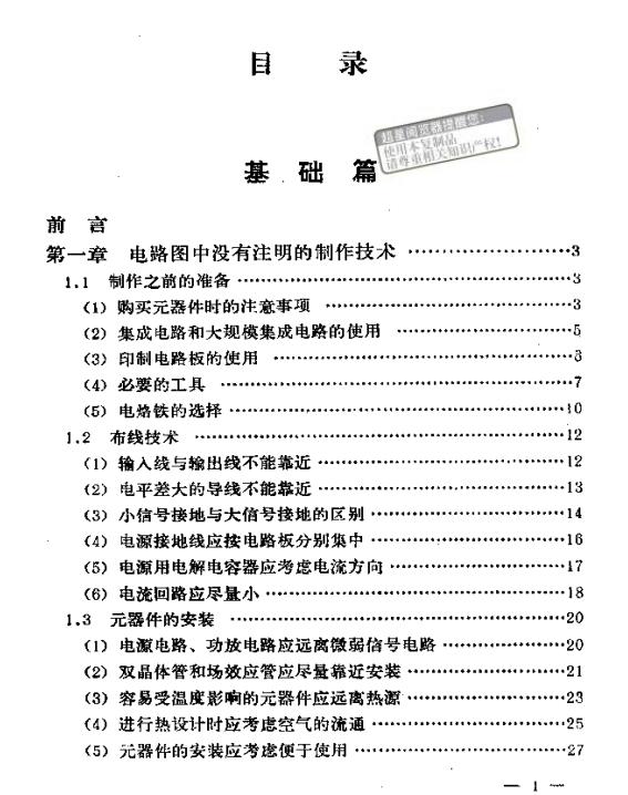 《实用电子电路设计制作例解》-电子书籍.pdf