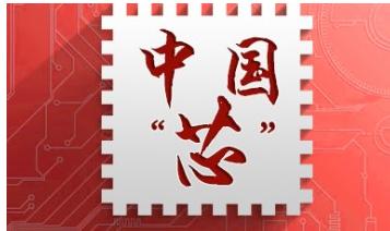"""""""中国芯""""备受瞩目 武汉新芯争议中坚守"""