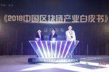 中国区块链产业的发展的六大特点和六大趋势