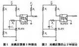详细分析光耦工作原理及光耦反馈的几种典型接法