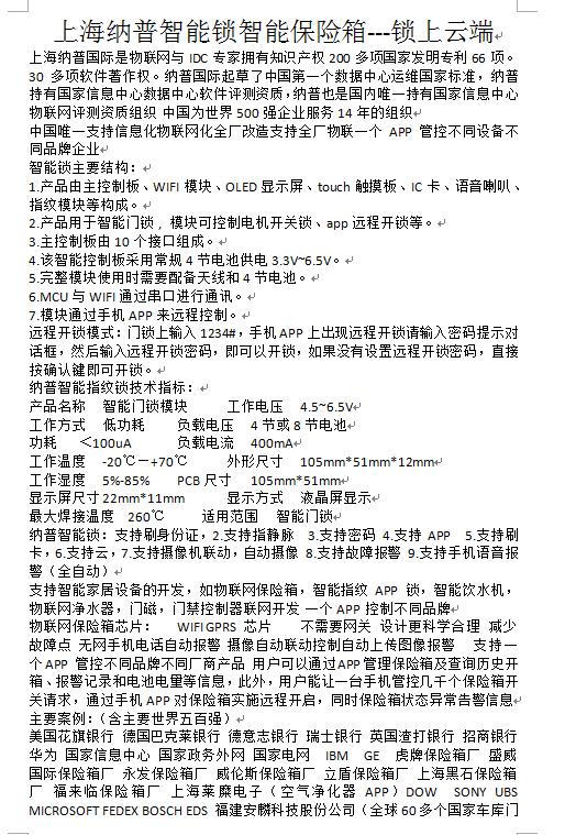 上海纳普智能锁智能保险箱---锁上云端