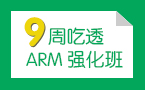 韦东山ARM九周强化班