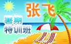 张飞暑期特训营