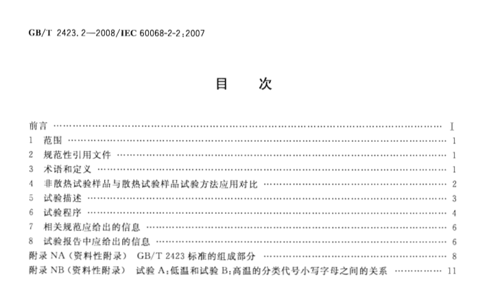 GB-T2423.2-2008试验B:高温试验方法