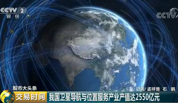 我国卫星导航与位置服务产业保持20%增速产值达2550亿