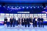 积极落地AR实践,京东成立AR无界创新联盟