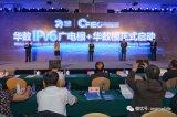 """华数集团在5月21日正式启动上线""""广电根+华数根""""首个行业IPv6根服务器系统"""
