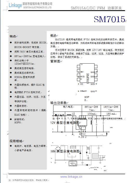 LED电源芯片PWMSM7015高功率输出规格参数方案设计资料