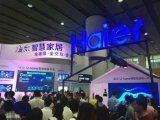 海尔联手IEEE构建智慧家庭技术和产业创新生态
