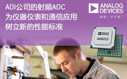 ADI近日推出一款射频(RF)模数转换器(ADC...
