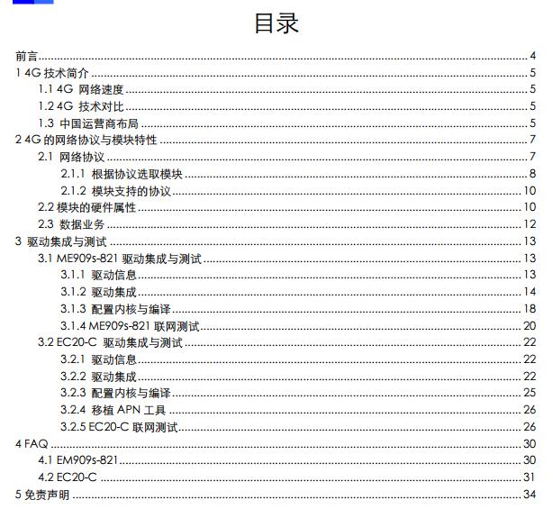 NXP i.MX6UL开发板4G通信模块的移植与使用手册.pdf