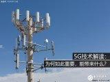5G是什么?能给消费者和行业带来什么?这篇文章为...