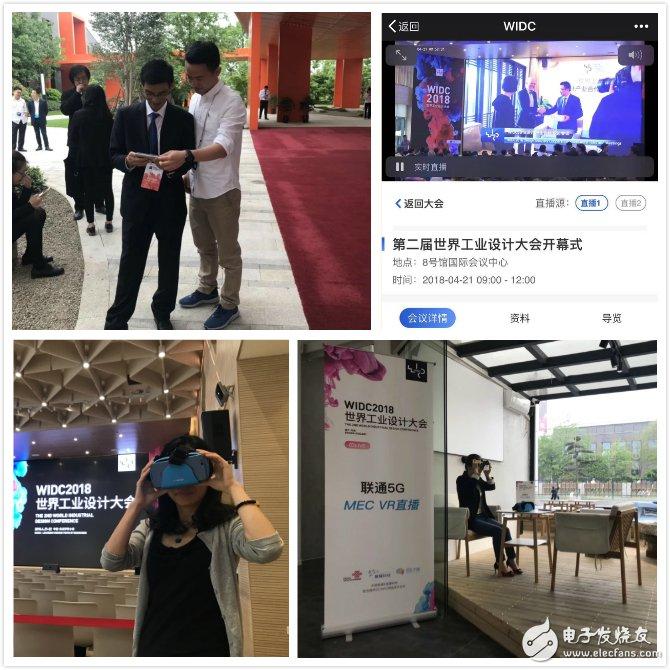 第二届世界工业设计大会杭州开幕,中国联通5G Edge-Cloud技术助力