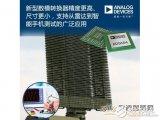 ADI推出高精度新型数模转换器AD9164了解一...