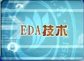 电子EDAlong88.vip龙8国际的基础知识(发展历程、特点、作用、分类、应用、趋势)