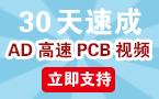 30天速成AD高速PCB设计项目众筹