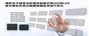 瑞萨电子宣布推出5款新产品 扩充其16位微控制器(MCU)产品线