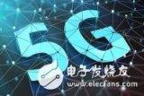 5G标准对中国意味着什么?中国正成为5G标准制定...