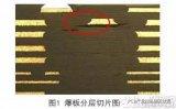 高层线路板在生产中遇到的主要加工难点