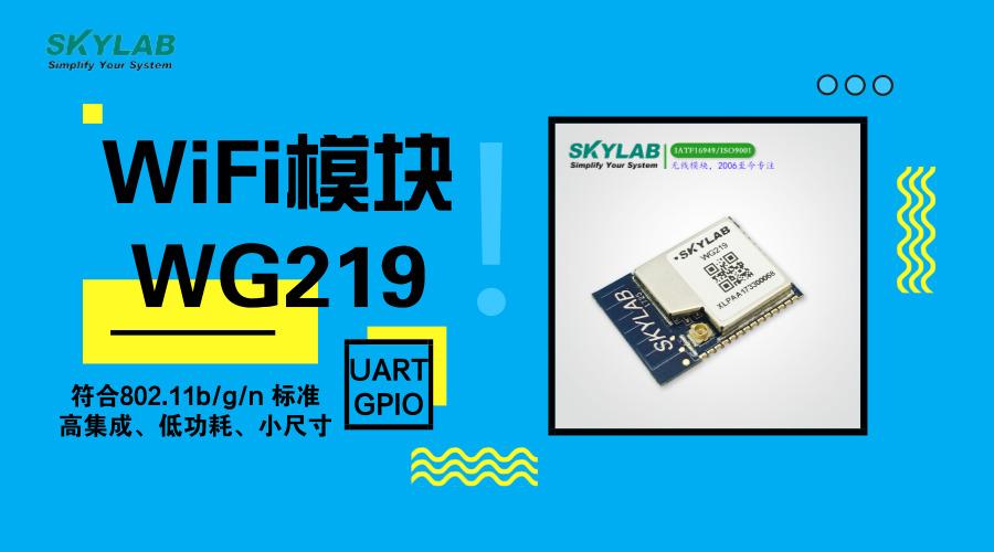 小尺寸低功耗串口WiFi模块WG219使用小结