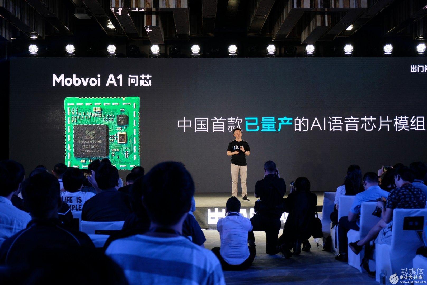 """出门问问联手杭州国芯科技打造的""""问芯"""""""