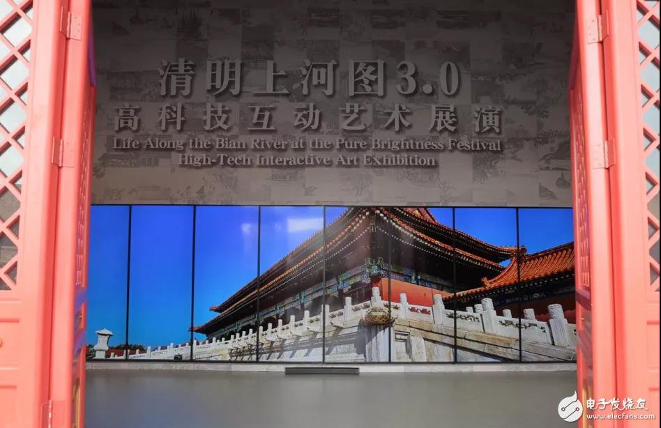 凤凰卫视与故宫博物院联合打造的高科技互动艺术展演《清明上河图3.0》在故宫箭亭广场正式开幕