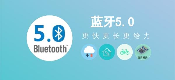 蓝牙5.0模块,更适合物联网应用的低功耗蓝牙模块