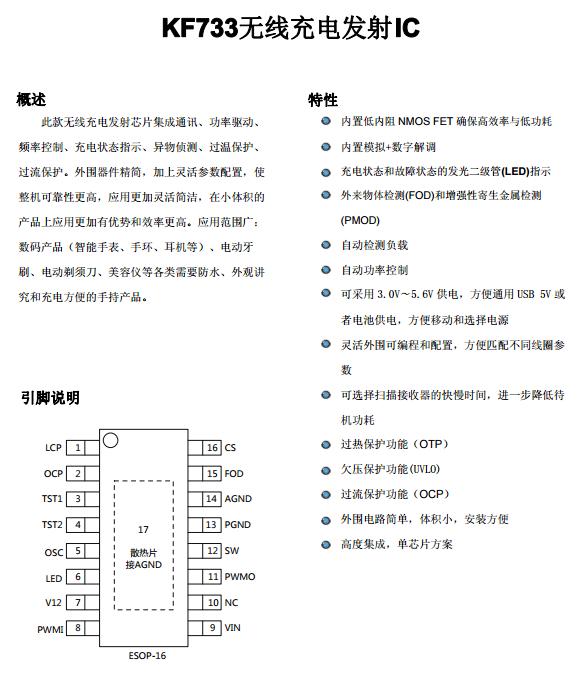KF733无线充电发射芯片资料下载.pdf
