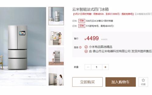 小米众筹第160期新品发布——云米智能法式四门冰箱