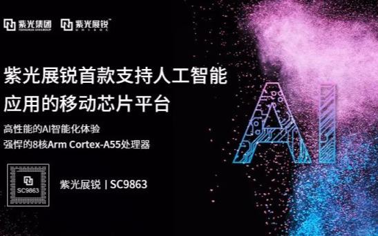 紫光展锐SC9863  AI处理能力提升6倍