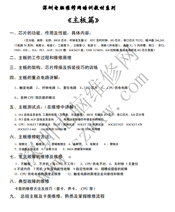 深圳电脑维修网维修培训培训教材--主板维修