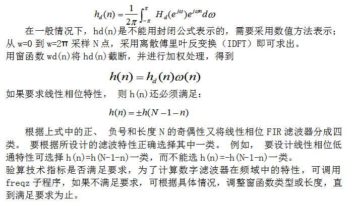 数字时域均衡器设计详解
