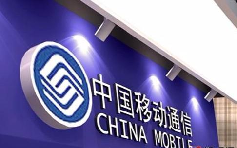 中国移动国际日本子公司的成立 将成为日本基础设施...