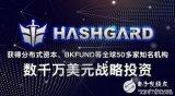 抢先看,Hashgard获得分布式资本、BKFUND等数千万美元战略投资