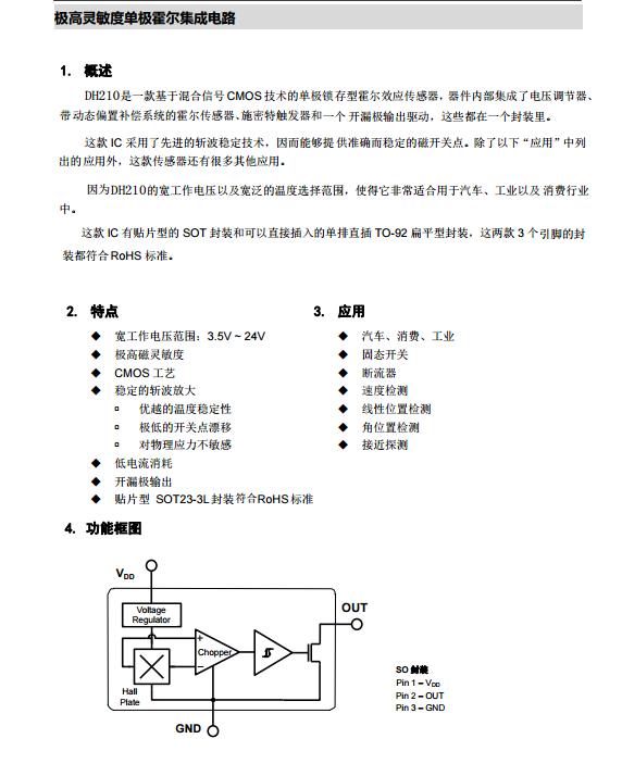 霍尔芯片DH210数据手册.pdf