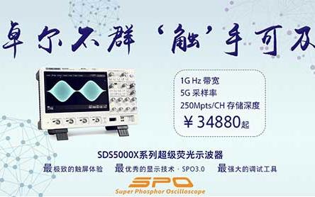 深圳市鼎阳科技有限公司宣布正式发布SDS5000...