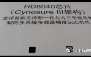 中国北斗芯片已实现规模化应用,工艺已由0.35微米提升至28纳米,最低单片价格不到人民币6元