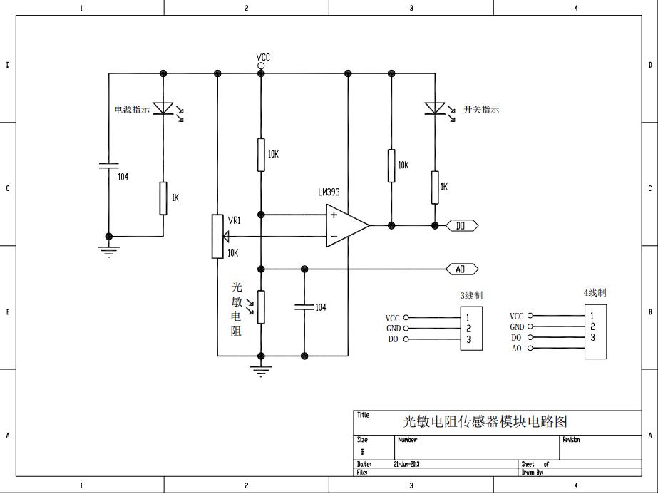 光敏电阻传感器模块电路图.pdf