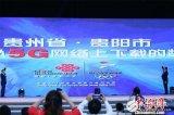 贵州联通首个5G基站正式开通,与贵阳市政府成立5G应用创新联合试验室