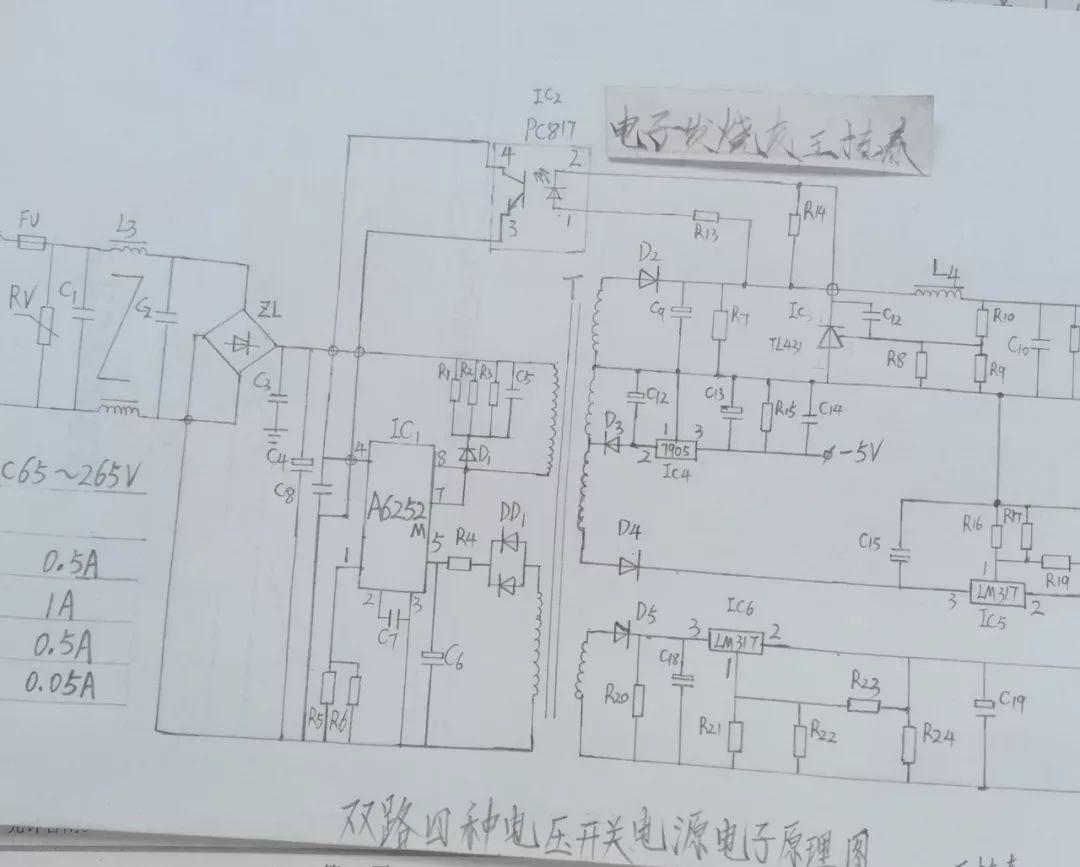 发哥手把手教你DIY一款双路输出四电压等级电源