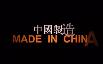 中国制造=低端代工?工业物联网或成救命稻草