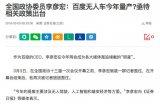 李彦宏现身贵州数博会称:无人车将在7月量产
