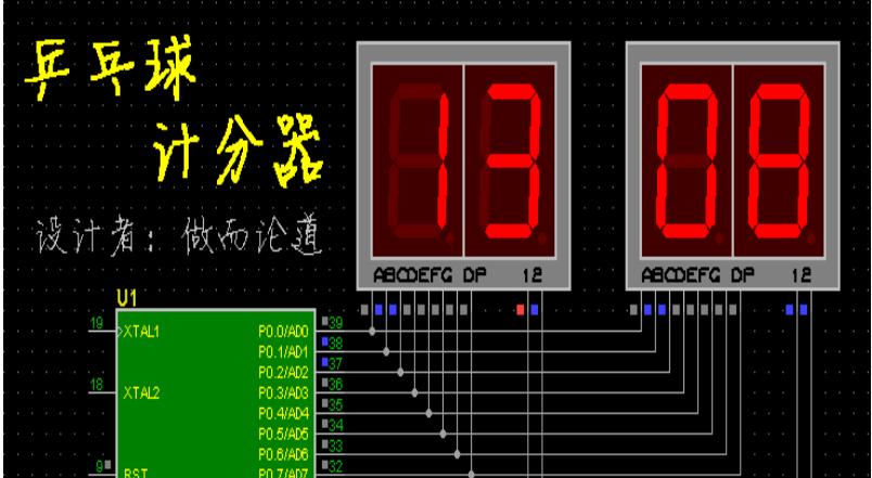 51 单片机编程:双路计数器详解