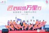 """中国联通""""匠心网络万里行2018""""北京站启动"""