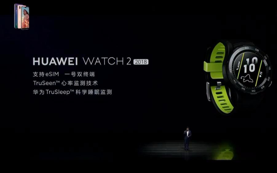 HUAWEI WATCH 2 2018版亮点介绍