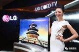 LGD在OLED电视面板行业占据领导地位