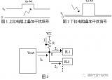 上拉电阻阻值选择及应用原则