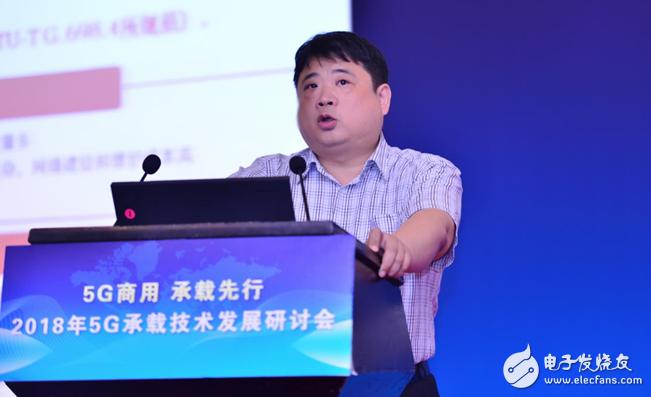 中国联通王光全:5G承载对光模块的需求分析及应用...